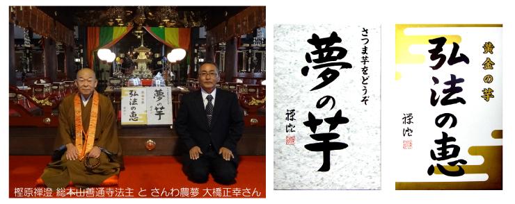 樫原禅澄 総本山善通寺法主 と さんわ農夢 大橋正幸さん