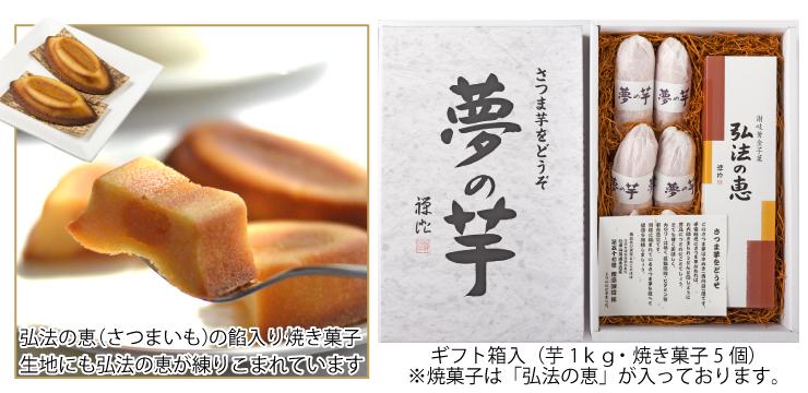 焼菓子セット箱入(芋1kg、焼菓子5個)
