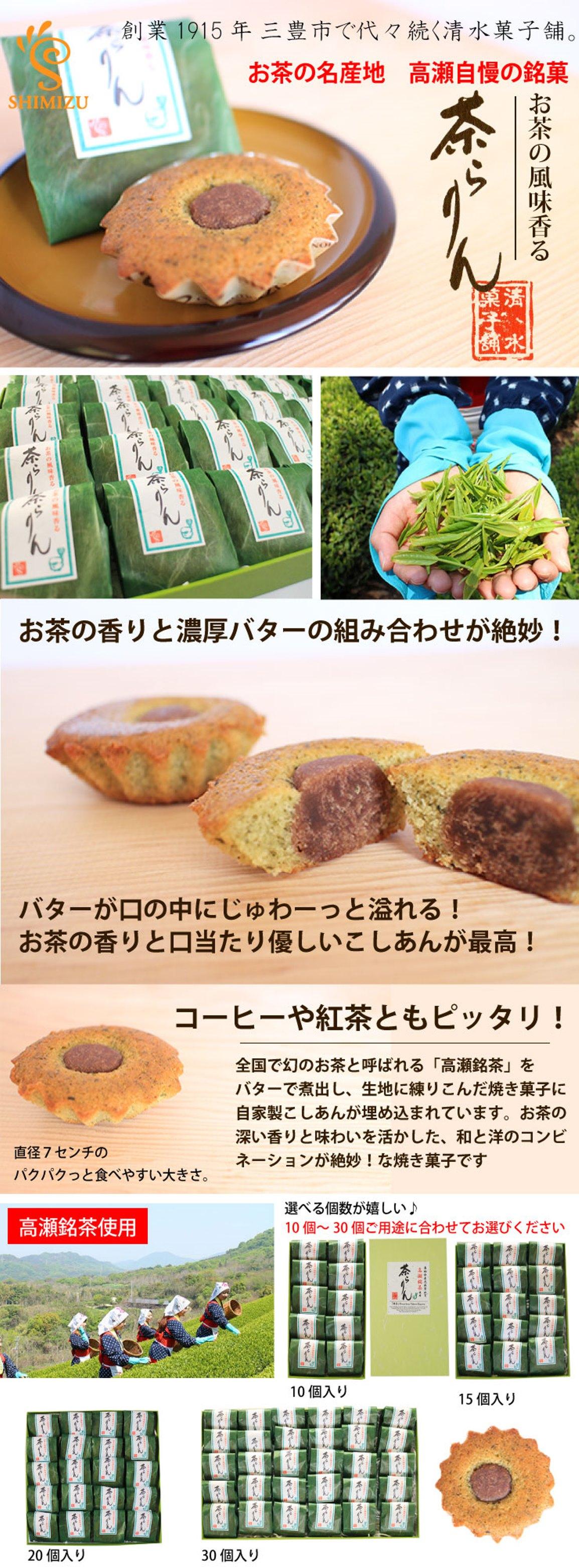 高瀬銘茶を使ったカステラの中にあんこが入った、和洋折衷のお菓子。清水菓子舗でも大人気の逸品です。