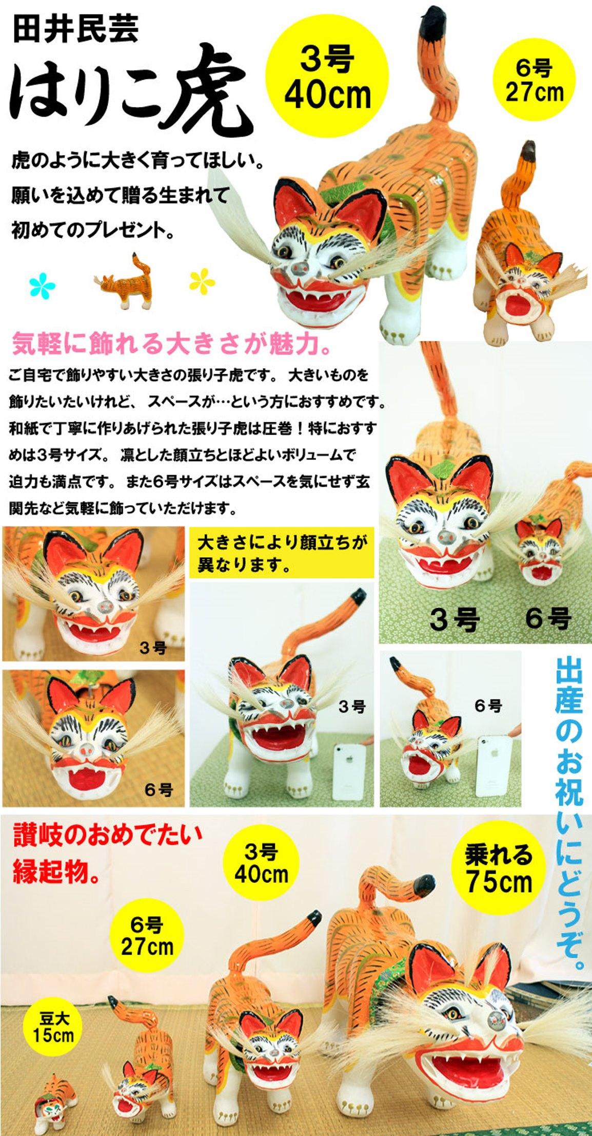 讃岐の伝統工芸品「張り子の虎」です