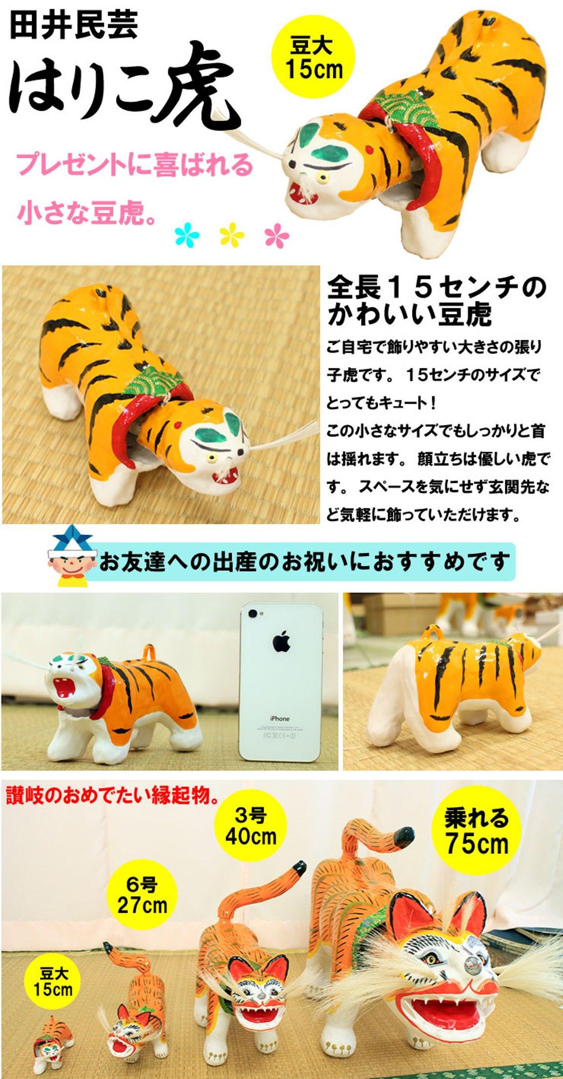ひとつひとつ和紙で手作りされた、さぬきの伝統工芸品、張り子の虎。豆大サイズ