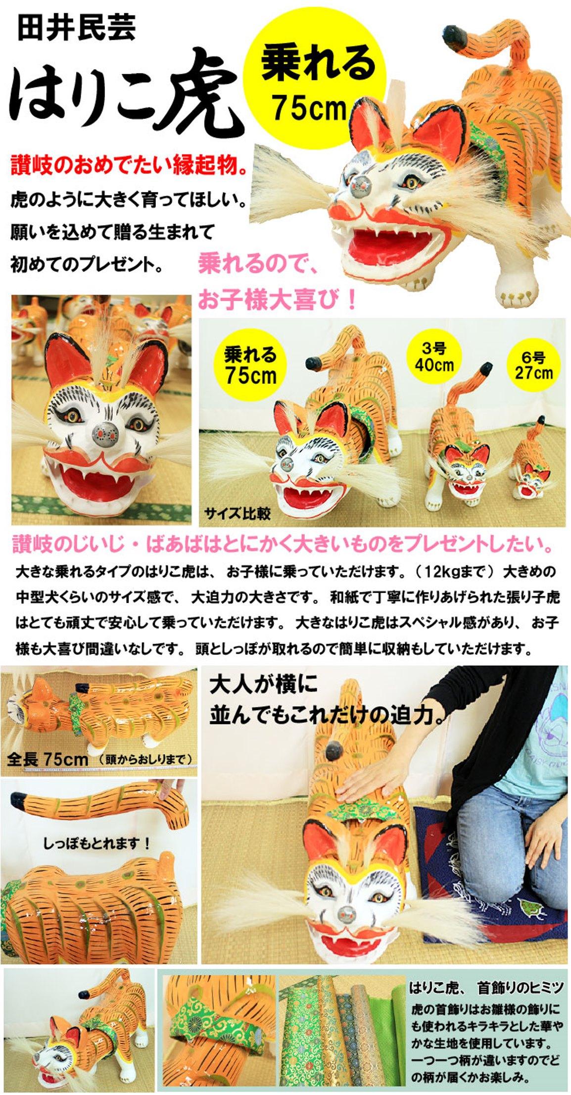 ひとつひとつ和紙で手作りされた、さぬきの伝統工芸品、張り子の虎