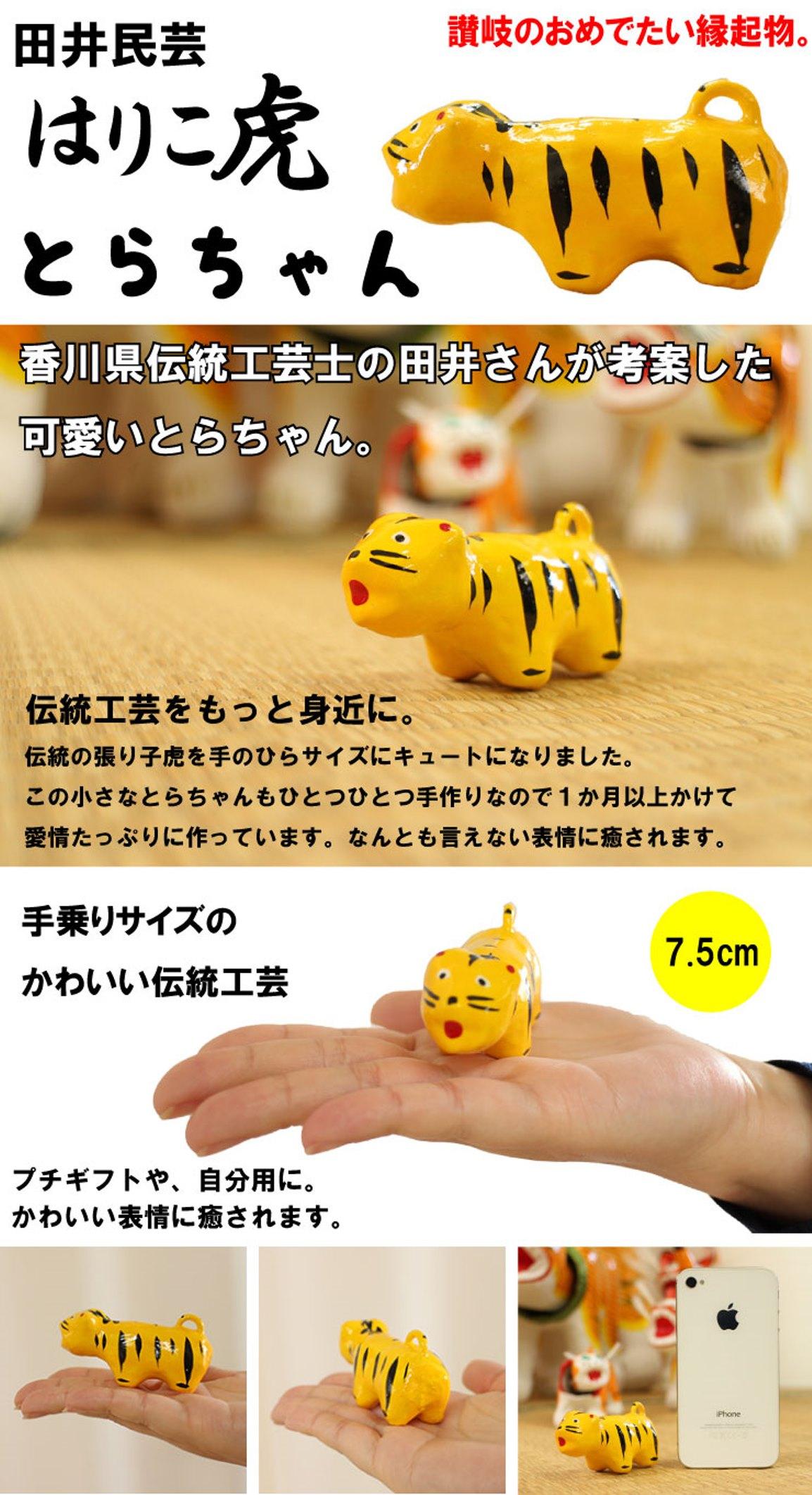 ひとつひとつ和紙で手作りされた、さぬきの伝統工芸品、張り子の虎「とらちゃん」