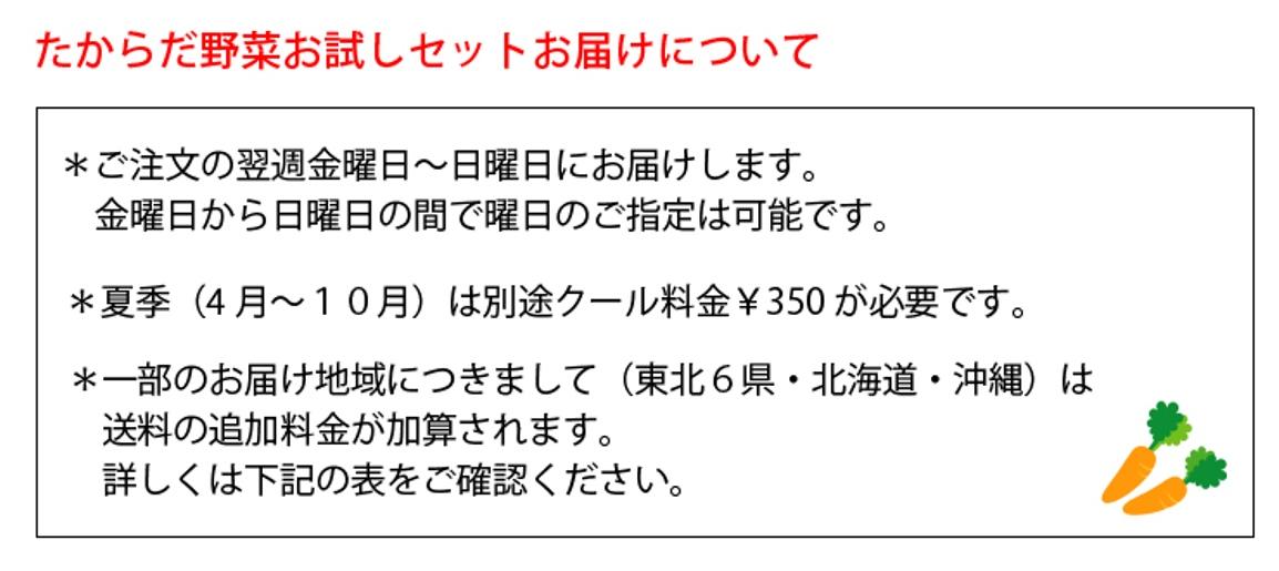 ご注文翌週の金曜~日曜にお届けします(曜日指定可能)。4月~10月は別途クール便料金350円が必要です。
