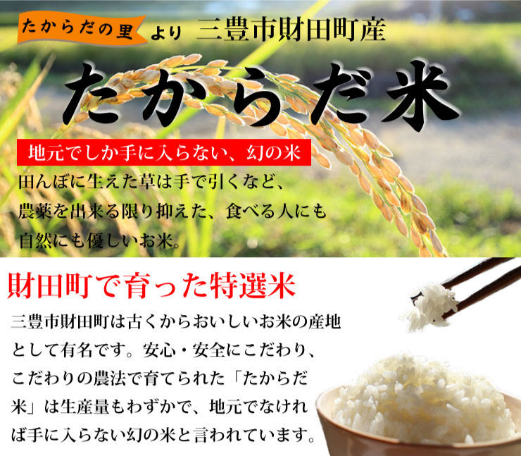 農薬や化学肥料を極力使用せず、手間暇かけて育てたたからだ米は、地元でしか手に入らない幻のお米です