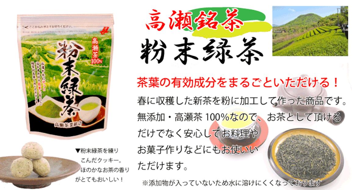 """""""完全無添加の粉末茶です。"""