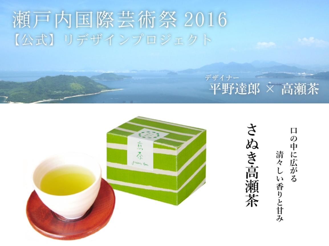 瀬戸内国際芸術祭2016【公式】リデザインプロジェクト商品