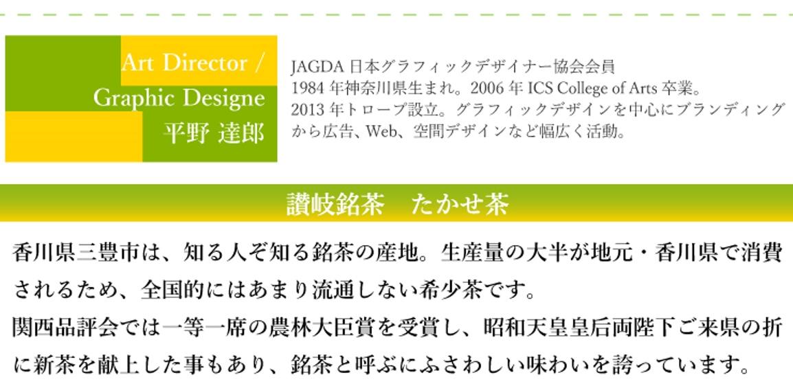 デザイナー平野達郎氏と高瀬銘茶のコラボ