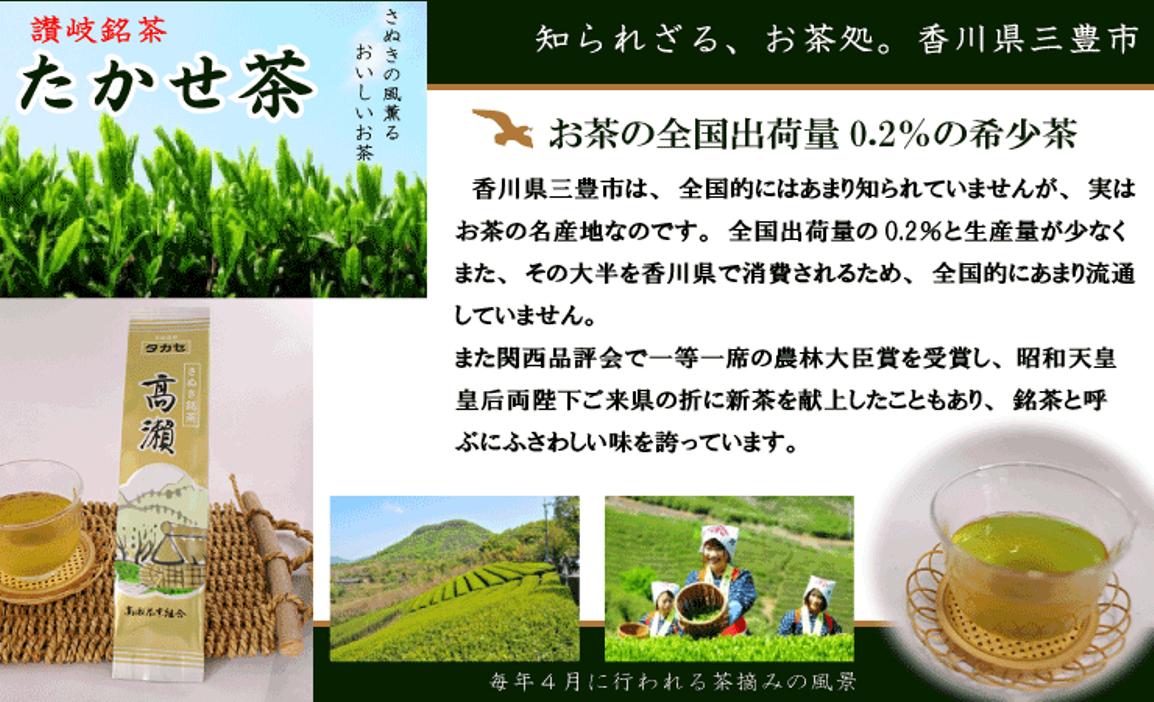 知られざるお茶処、三豊市高瀬町。県外にはほとんど出ない希少茶です。