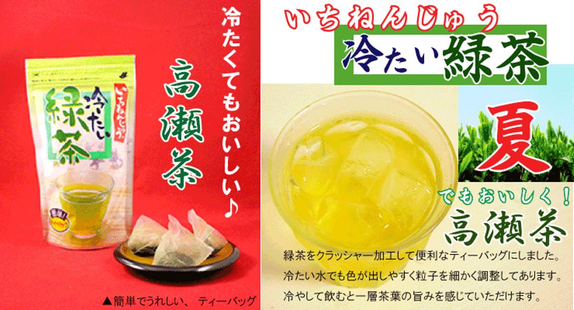 いちねんじゅう冷たい緑茶。夏でも美味しくお召し上がりいただけます。