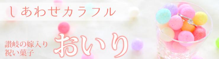 幸せカラフル 讃岐の嫁入り祝い菓子おいり