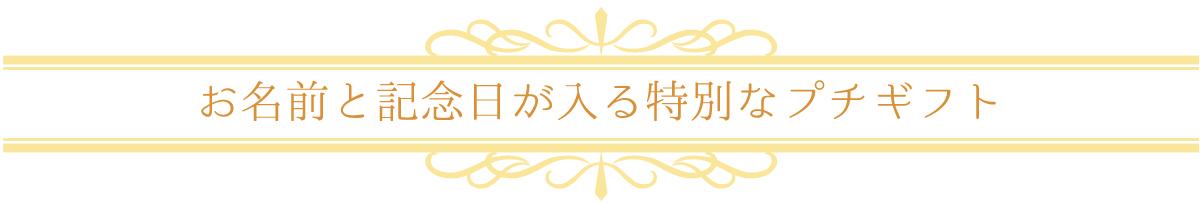 新郎新婦のお名前と記念日が入る特別なプチギフト