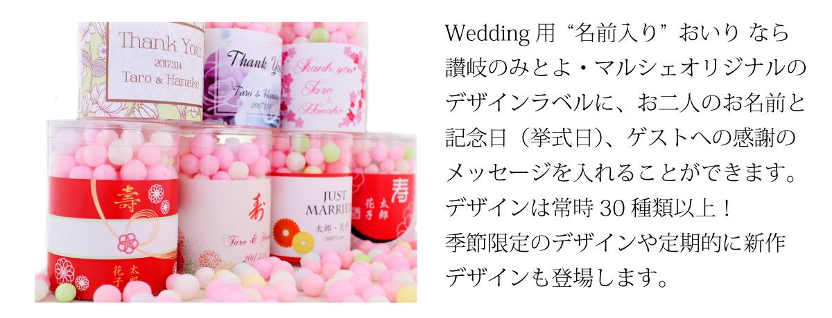 新郎新婦のお名前と記念日が入る特別なプチギフトは30種類以上