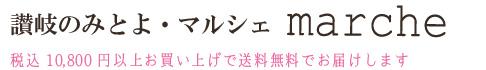 うどん・おいり・骨付鳥・いりこ・希少糖入り商品などなど、讃岐みとよ・マルシェ 香川県三豊市からおいしいをお届けします。