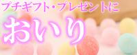 讃岐の伝統祝い菓子「おいり」